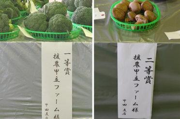 JA広島北部 品評会結果